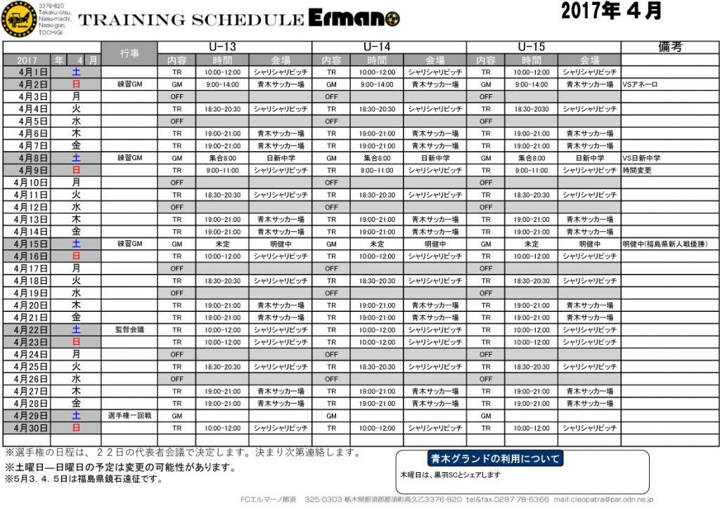 2017年4月予定表